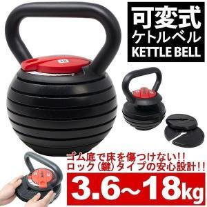 ケトルベル 可変式 ダンベル 3.6kg〜18kg トレーニング ウエイトトレーニング 体幹 筋トレ...