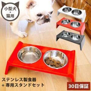 フードボウル キャットボウル ドッグボウル フィーダー スタンド 犬 猫 ペット用 食器 エサ皿 ペ...