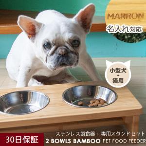 フードボウル キャットボウル ドッグボウル スタンド 木製 犬 猫 犬用 猫用 食器 餌入れ ペット...