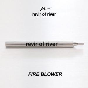 revir of river ファイヤーブロアー 伸縮式 火吹き棒 火吹き筒 携帯用 ふいご 火起こ...