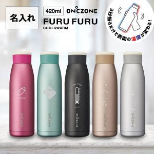 ドウシシャ ON℃ZONE ふるふるボトル 水筒 オンドゾーン 420ml 名入れ無料 マイボトル 名入れ ひんやり 名前入れ ギフト フルフル|ラッシュモール