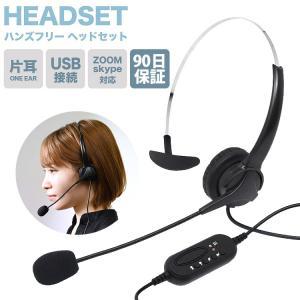 ヘッドセット USB マイク 片耳 ヘッドフォン USB接続 リモートワーク スピーカー テレワーク...