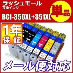 キャノン インク 351 350 BCI351xl BCI350xl 互換 キャノンインクカートリッジ 単品 【キヤノン BCI-350BK BCI-351BK BCI-351C BCI-351M BCI-351Y BCI-351GY】
