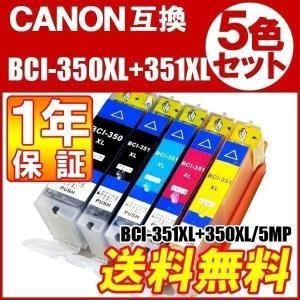 キヤノン インク 互換 351 350 BCI351xl BCI350xl BCI-351XL+350XL/5MP 5色セット【CANON プリンター インク PIXUS IX6830 対応】|rush-mall