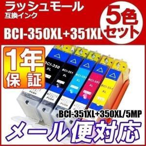プリンターインク キャノン 互換 5色セット ...の関連商品8