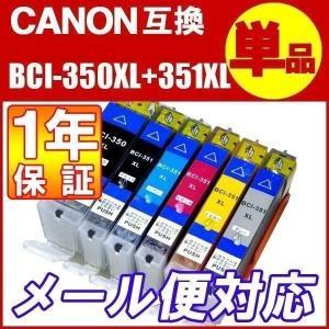 キヤノン インク 互換 BCI-350XL BCI-351XL 単品 【CANON プリンター インク PIXUS MG6530 対応】