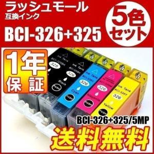 キャノン インク 325 326 5色 セット キャノンイン...