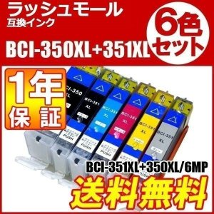 キャノン インク 351 350 互換 BCI-351XL+350XL 6MP 6色セット 【キヤノン BCI-350BK BCI-351BK BCI-351C BCI-351M BCI-351Y BCI-351GY 年賀状】