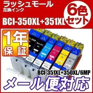 キャノン インク 351 350 6色 セット 大容量 互換 BCI-351XL+350XXL 6MP【キヤノン BCI-350XXLBK BCI-351BK BCI-351C BCI-351M BCI-351Y BCI-351GY 年賀状】