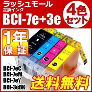 キャノン インク キャノンインクカートリッジ 互換 BCI-...