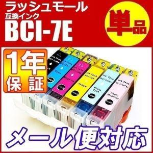 キャノン インク インクカートリッジ 互換 BCI-7e b...