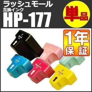 hp インク 互換 HP177 HP-177 単品 hp プ...
