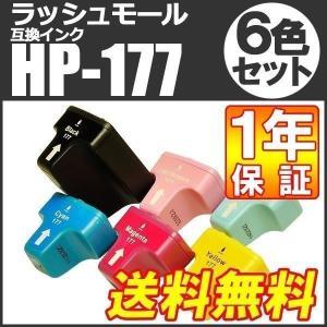 hp インク 互換 HP177 HP-177 6色セット h...