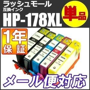 年賀状 互換インク  ゆうメール対応!全国送料260円!  商品名 HP HP178Xl hp178...
