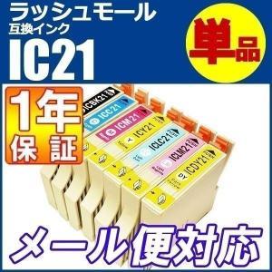 エプソン プリンターインク 互換インク IC21 IC-21...