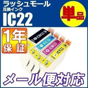 エプソン プリンターインク 互換インク IC22 IC-22...