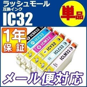 エプソン インク プリンター IC32 IC-32 互換イン...