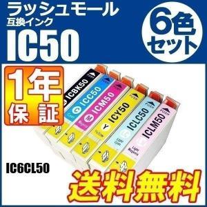 エプソン インク プリンター IC50 IC-50 互換インク IC6CL50 6色セット EPSO...