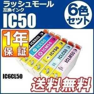 プリンターインク エプソン 互換 IC50 I...の関連商品8