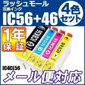 エプソン インク プリンター IC56 IC-56 互換イン...