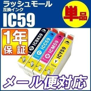 エプソン インク プリンター IC59 IC-59 互換イン...