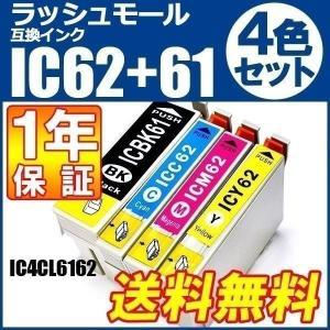 エプソン IC61 IC62 インク プリンター 互換インク...