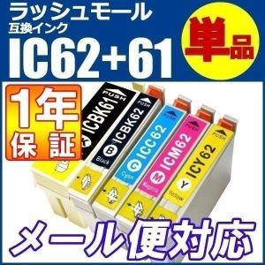 インク エプソン IC62 プリンター 互換インク 単品 ic61+ic62 ic62c EPSON...