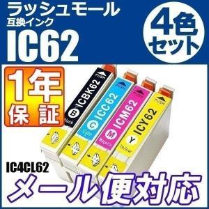 エプソン IC62 インク プリンター 互換インク IC4C...