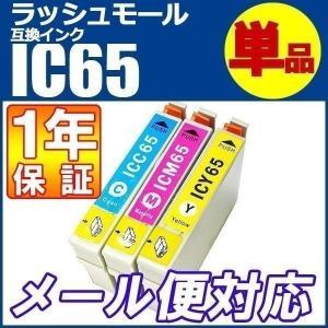 エプソン プリンターインク 互換インク IC65 単品 EP...