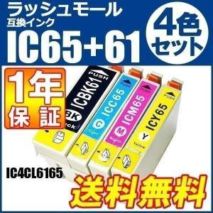 エプソン プリンターインク 互換インク IC65 IC4CL...