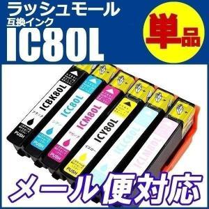 インク エプソン ic80l プリンター 互換インク 単品 ...