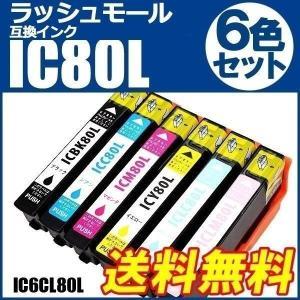 エプソン ic80l 6色セット 互換 インク プリンター ...