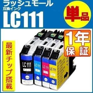 ブラザー インク 互換 LC111 LC-111 単品 新チップ搭載brother プリンターインク...