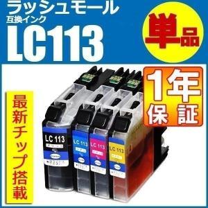 ブラザー インク 互換 LC113 LC-113 単品 新チップ搭載 brother プリンターイン...