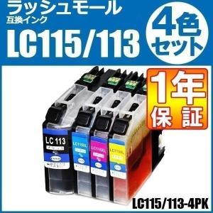 ブラザー インク 互換 LC115 LC113 LC-115...