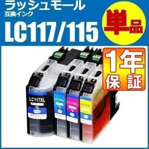 ブラザー インク 互換 LC115 LC117 LC-115...