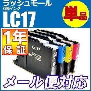ブラザー インク 互換 LC17 LC-17 単品 brot...