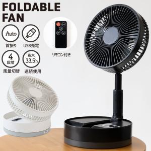 扇風機 サーキュレーター 首振り 折りたたみ dcモーター 充電式 リモコン付き コードレス ファン...