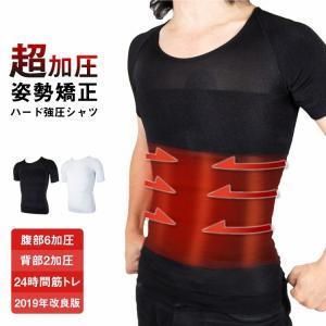 加圧インナー 加圧下着 加圧シャツ メンズ Tシャツ 半袖 ランニング ダイエットシャツ 補正インナ...
