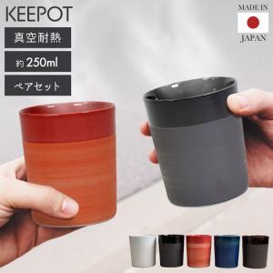 タンブラー KEEPOT  ペア 湯呑み 250ml 2個セット 保温 保冷 2層構造 陶磁器 おし...