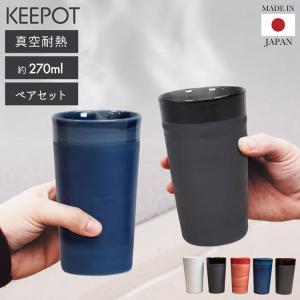 タンブラー  KEEPOT ペア 湯呑み 焼酎グラス 270ml 2個セット 保温 保冷 2層構造 ...