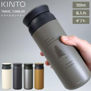 KINTO タンブラー 500ml 名入れ 真空二重構造 保温 保冷 トラベルタンブラー 水筒 ki...