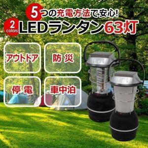 訳あり!特価販売中! LEDランタン63灯 180lm 幅広い用途に使える!アウトドア・キャンプ・防...