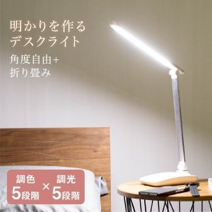 LED デスクライト スタンドライト 充電式 5段階調色 5段階調光 USBポート付き スリム シン...