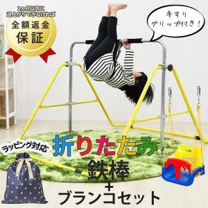 鉄棒 室内 子供用 折りたたみ 逆上がり保証 ブランコ セット 屋外 庭 おしゃれ おもちゃ 玩具 運動