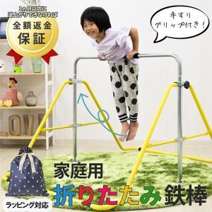 鉄棒 室内 子供用 家庭用 庭 屋外も 折りたたみ 逆上がり保証あり ギフトラッピング可