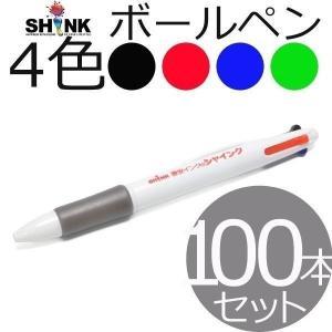 4色ボールペン 大量購入 100本単位販売 【激安 ノベルティ 記念品 粗品 販促品 粗品 ギフト 文具】
