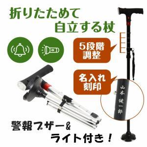 杖 折りたたみ 自立式 警報 LEDライト ステッキ 軽量 5段階 4点 補助 介護 警告灯 ブザー