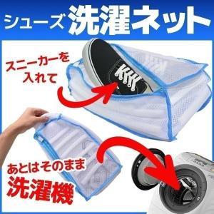 シューズ洗濯ネット シューズ 脱水 靴洗いネット 靴 洗濯機 洗濯ネット スニーカー 乾燥 送料無料 新生活