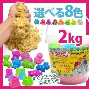 砂遊びセット 室内 おもちゃ 砂遊び 知育玩具 3歳 4歳 ...